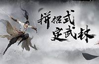 《三少爷的剑手游》随意搭配_武侠招式搭配思路