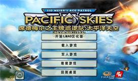 席德梅尔之王牌巡逻队:太平洋天空 免安装中文