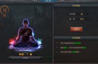 《王者传奇》手游内功怎么练 内功系统玩法详解