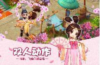 《大唐荣耀》手游屏蔽玩家方法