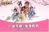 《大唐荣耀》手游挖宝系统玩法介绍
