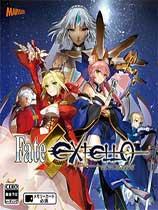 《Fate/EXTELLA》繁体中文绿色版