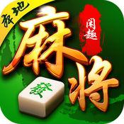 闲趣麻将江苏游戏官方唯一网站v1.2.01