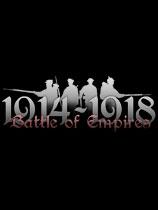 帝国之战:1914-1918 v1.507四项修改器