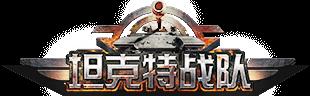 坦克特战队安卓版