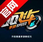 QQ飞车手游APP前瞻版下载