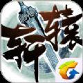 腾讯游戏轩辕传奇手游最新版本
