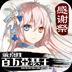 乖离性百万亚瑟王(全民助手)官方电脑版(PC版)