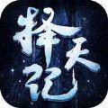 择天记手游官网安卓版V0.10.150611