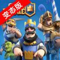 部落冲突皇室战争游戏(修改变态服)变态版手机游戏V1.8.5