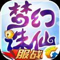 梦幻诛仙手游版官网v1.3.3