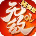 无敌OL畅爽版官网正版最新游戏下载v2.21