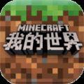 网易我的世界Minecraft官方网站v0.1.0.24022