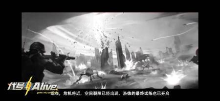 《代号:Alive》CG首曝:人类危机爆发,吃鸡刻不容缓!