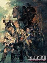 最终幻想12:黄道年代 VBF解包CG提取工具