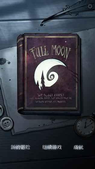 月圆之夜破解版游戏截图1