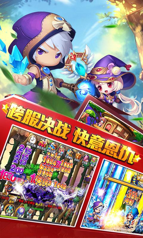 冒险王2夏日夺宝游戏截图