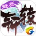 腾讯轩辕传奇手游官网安卓版