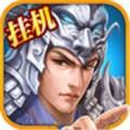 真三国赵云放置版v1.0