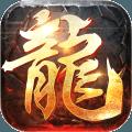 屠龙英雄九游版v0.1