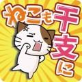 猫也想成为生肖!v1.0