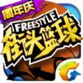 街头篮球手游IOS官网版v2.5.0.0