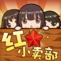 红星小卖部中文无限金币破解版v1.0