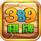 389棋牌苹果版v1.0
