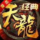 天龙官方经典版v1.0