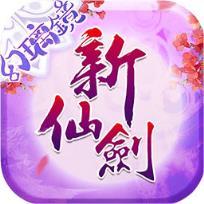 新仙剑奇侠传九游版v4.7.0