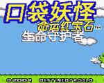 口袋妖怪:命运红宝石3中文版v2.4.0