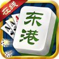 东港娱乐游戏官网版V1.0