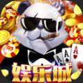 熊猫娱乐城游戏手机版下载V1.0