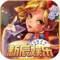 新辰娱乐游戏下载官方手机版V1.0