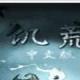 饥荒联机变态版中文版