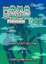 口袋妖怪绿宝石721版 中文版