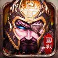 帝王的纷争手游IOS版  V1.3.5