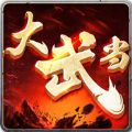 大武当3D手游官方唯一网站最新正版