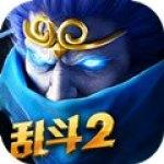 乱斗西游2V1.0.67