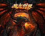魔龙世界中文硬盘版