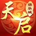 天启娱乐城官方网站手游V1.0