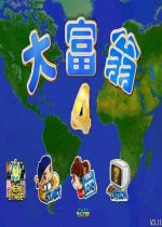 三国志12存档修改器_大富翁4win10版简体中文下载_大富翁4win10版单机游戏下载 - 游乐网