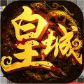 朕在皇城打传奇手游官网下载V1.3.8