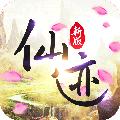 仙迹2016手机游戏官网正式版