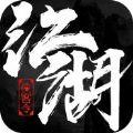 江湖侠客令官方iOS版