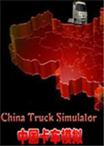 中国卡车模拟1.3豪华版 中文版
