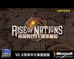 帝国时代4:国家的崛起中文硬盘版