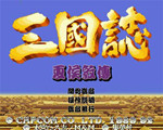 三国志:夏侯惇传中文版